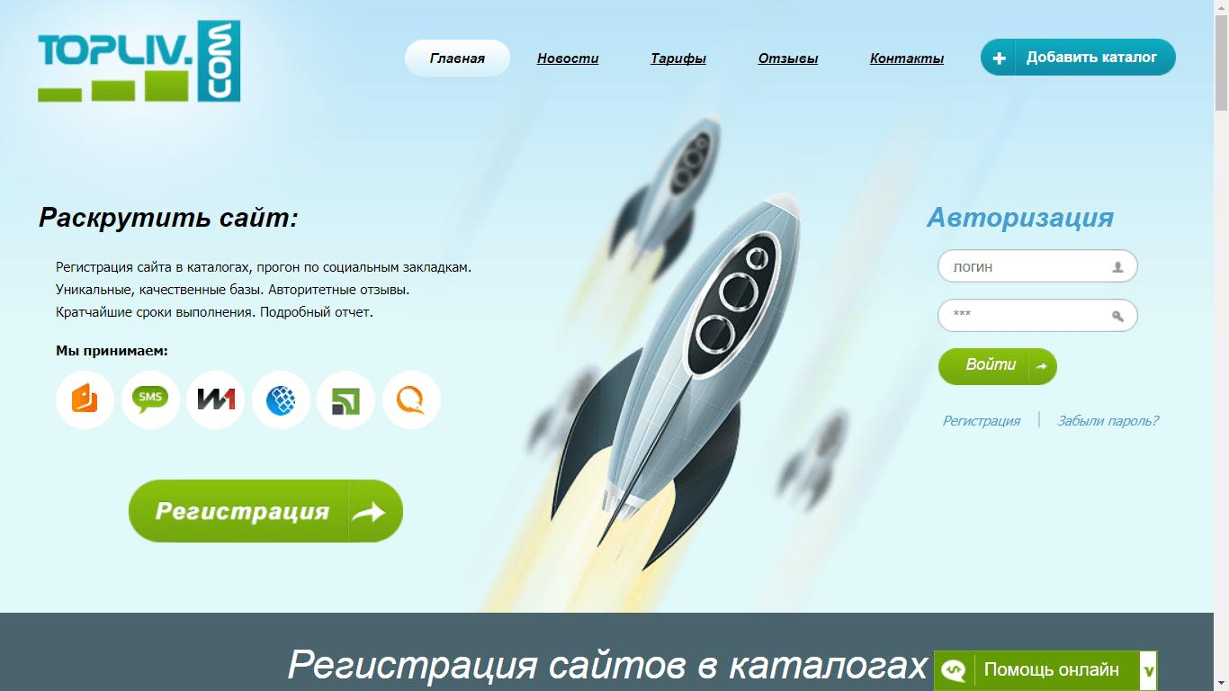 Прогон сайта по каталогам сайтов