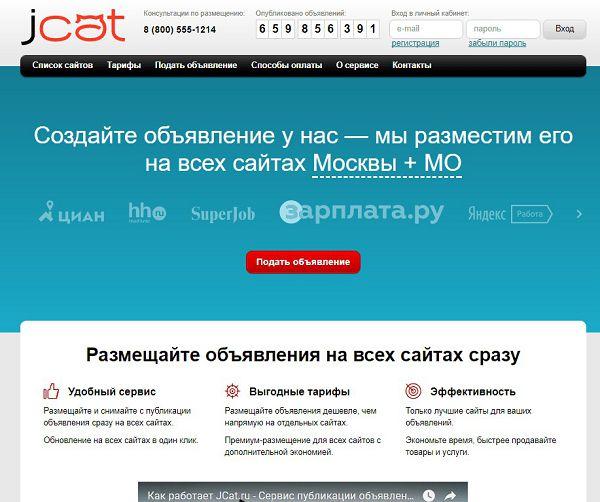 Прогон сайта каталогам онлайн интернет магазин реклама по россии