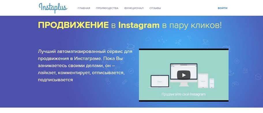 Топ сайты для раскрутки инстаграм рекламное агенство ЗеленокумскЗерноград